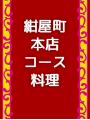 コロニアルキッチン紺屋町本店コース料理の紹介