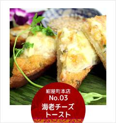 タイ料理のカフェ・レストラン『コロニアルキッチン』人気メニュー:オマール海老