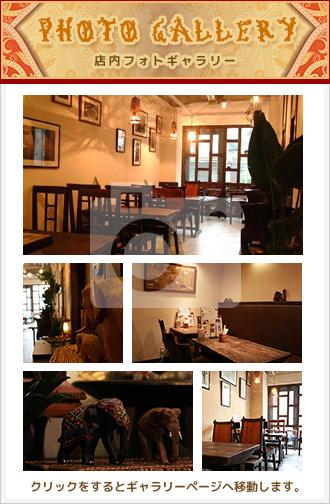 タイ料理のカフェ・レストラン『コロニアルキッチン』店内フォトギャラリー