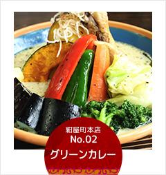 タイ料理のカフェ・レストラン『コロニアルキッチン』人気メニュー:グリーンカレー